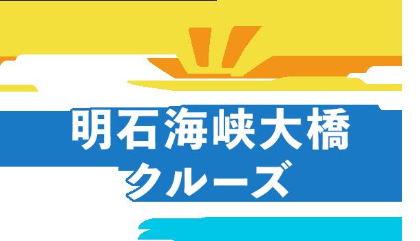咸臨丸で世界一の明石海峡大橋を見る「明石海峡大橋クルーズ」公式サイト